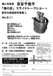 s-波ぬ花トークショーチラシ_A4-b.jpg