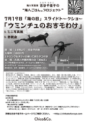 b-海の日トークショーチラシA5-2.jpg