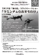 b-海の日トークショーチラシA5-2_2.jpg