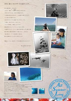 b-furuya2011_profile.jpg