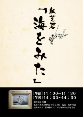 f-06_bindama&kamishibai_B.jpg