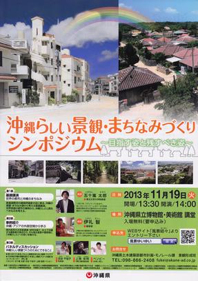 f-景観シンポジウム・ポスター表.jpg