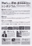 f-景観シンポジウム・ポスター裏.jpg