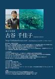 F-140128_furuya7-01プロフ.jpg