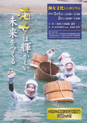 s-海女文化シンポジウム-表.jpg