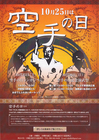 s-20141025-26-空手演武会-表.jpg