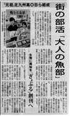 f-毎日新聞(2015年6月12日夕刊001.jpg